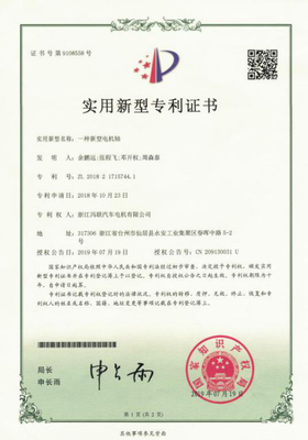 On July 19, 2019, a new type of motor shaft utility model patent certificate applied by our company came into effect.