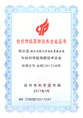 In July 2017, Zhejiang PL Automobile Motor Co., Ltd. was officially recognized as a Taizhou-level high-tech enterprise by Taizhou Science and Technology Bureau.