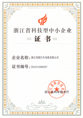 In 2016, Zhejiang pl Automobile Motor Co., Ltd. was officially certified as Zhejiang Science and Technology SME by Zhejiang Provincial Department of Science and Technology.