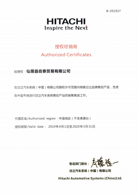 Xianju pextol Trading Co., Ltd., a wholly-owned subsidiary of Zhejiang pl Automobile Motor Co., Ltd., became an authorized distributor of Hitachi, with a license period from April 1, 2019 to March 31, 2020.
