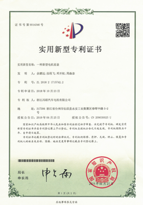 On June 25, 2019, a new type of motor front cover utility model patent certificate applied by our company came into effect.